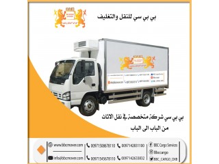 نقل اثاث منازل - شركات  في دبي00971544995090
