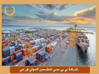 شركة شحن اثاث في  دبي 00971544995090