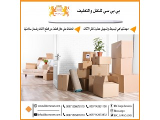 شركات نقل اثاث في دبي 00971544995090
