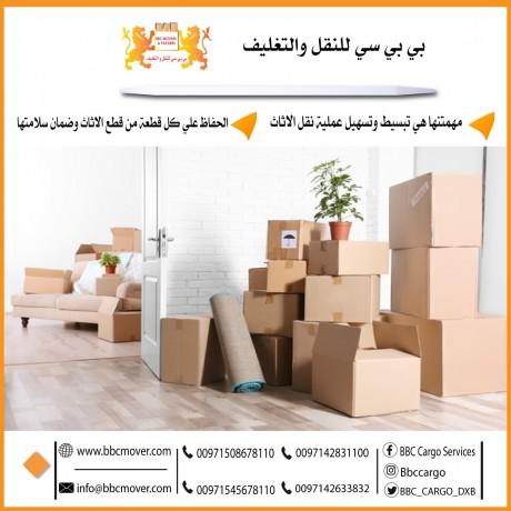 shrkat-nkl-athath-fy-dby-00971544995090-big-0