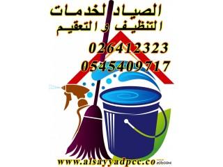 أفضل خدمات التعقيم والتنظيف في أبوظبي 026412323