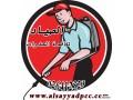 alsyad-lmkafh-alhshrat-fy-abothby-026412323-small-0