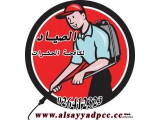 الصياد لمكافحة الحشرات في أبوظبي 026412323