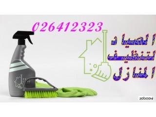 الصياد لتنظيف الفلل والقصور والمنازل والاثاث في الامارات @026412323