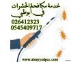 alsyad-lmkafh-alhshrat-fy-abothby-small-0