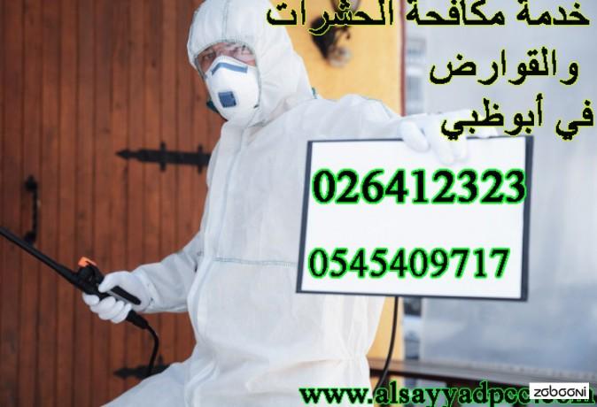 alsyad-lmkafh-alhshrat-fy-abothby-big-0