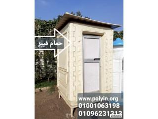 حمام متنقل فيبر جلاس جاهز للبيع بأرخص الاسعار