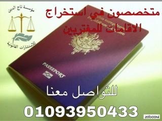 اشهر محامي زواج اجانب المستشار عمرو زيدان تاج الدين