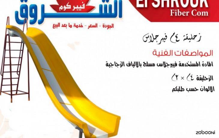 alaaab-atfal-alshrok-fybrkom-lgmyaa-aaamal-alfybrglas-big-0