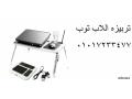 trabyz-lab-tob-e-table-kabl-llty-small-0