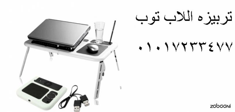 trabyz-lab-tob-e-table-kabl-llty-big-0