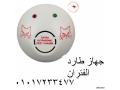 ghaz-tard-alfyran-oalhshrat-rat-and-insect-repellent-small-0