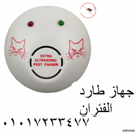 ghaz-tard-alfyran-oalhshrat-rat-and-insect-repellent-big-0