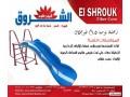 alaaab-atfal-alshrok-fybrkom-lgmyaa-aaamal-alfybrglas-small-0