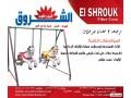 alaaab-atfal-alshrok-fybrkom-lgmyaa-aaamal-alfybrglas-small-2