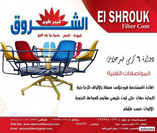 alaaab-atfal-alshrok-fybrkom-lgmyaa-aaamal-alfybrglas-big-1