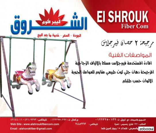 alaaab-atfal-alshrok-fybrkom-lgmyaa-aaamal-alfybrglas-big-2