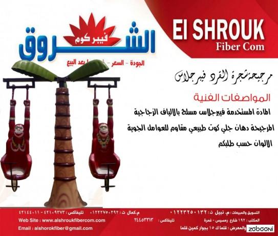 alaaab-atfal-alshrok-fybrkom-lgmyaa-aaamal-alfybrglas-big-4