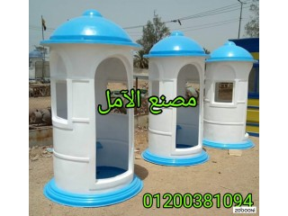 اكشاك حراسة مصنع فيبر جلاس الأول في مصر الآمل