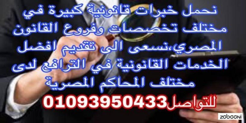 moss-tag-aldyn-llastsharat-alkanony-big-0