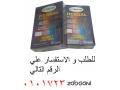 hyrbal-slym-algdyd-lhrk-aldhon-small-0