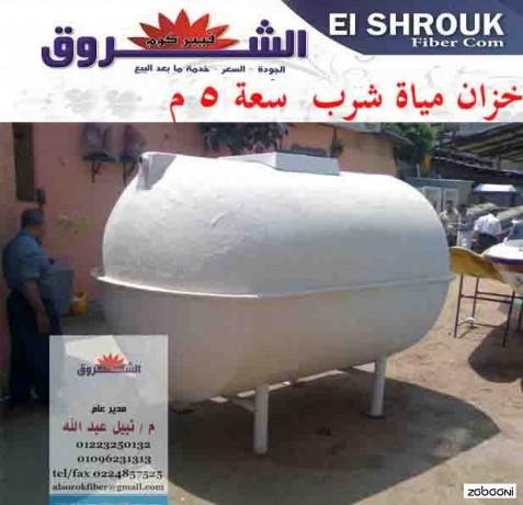 khzanat-alshrok-fybr-kom-big-2