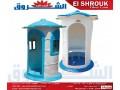 akshak-alshrok-fybr-kom-small-3