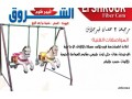 alaaab-mtnoaa-llatfal-fybr-glas-alshrok-fybrkom-small-0