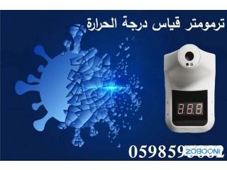 ترمومتر قياس درجة الحرارة