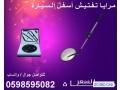 kamyra-omraya-tftysh-asfl-alsyar-small-4