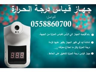 أجهزة قياس درجة الحرارة