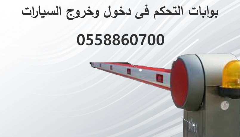 boabat-oathraa-alktrony-llthkm-f-alsyarat-aard-khas-big-2