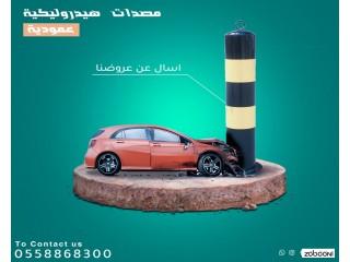 مصدات امنية للسيارات