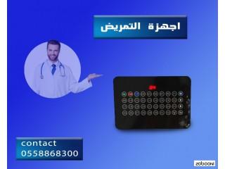 جهاز مناداه للمستشفيات