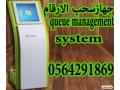 ghazarkam-sfof-alantthar-otrtyb-altabor-0564291869-small-3