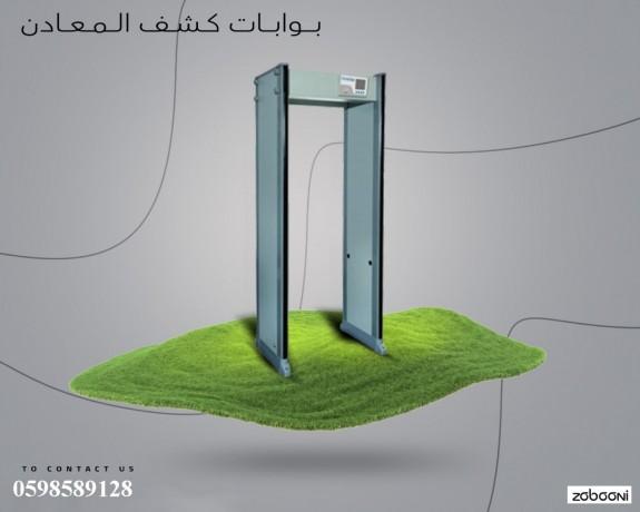boabat-kshf-almaaadn-alhdyth-big-2