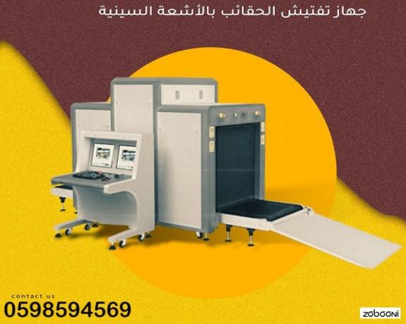 aghz-kshf-o-tftysh-alhkayb-balashaah-alsynyh-x-ray-big-0