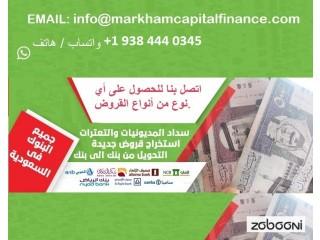 تمويل المواطنين السعوديين. تقدم الآن واحصل على قرض:.