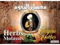 herbal-molasses-elngom-elfakher-from-egypt-00201001468371-small-2