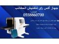 ghaz-alkshf-aan-almoad-alkhtr-x-ray-small-2
