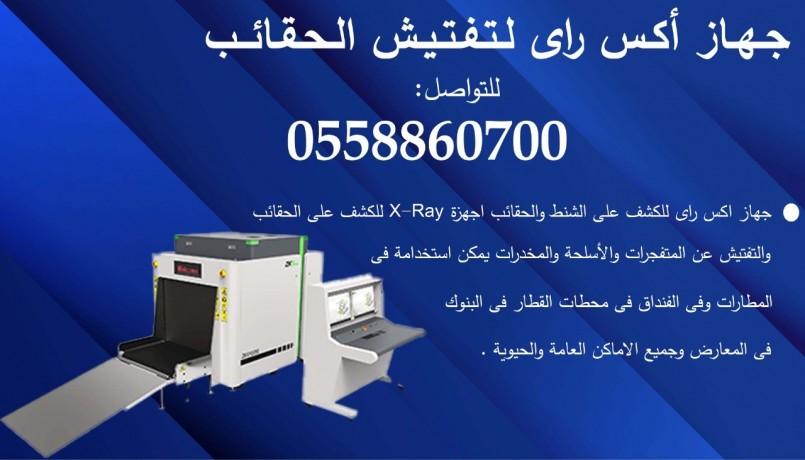 ghaz-alkshf-aan-almoad-alkhtr-x-ray-big-0