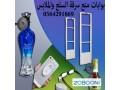 boabat-hmay-almhlat-mn-alsrk-omlhkatha-0564291869-small-1