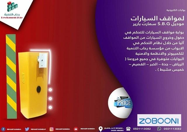 boabat-alsyarat-alalktrony-almmyz-big-1