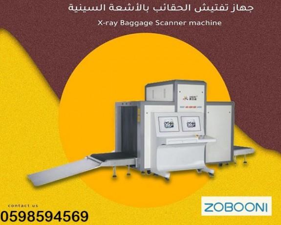 aghz-kshf-o-tftysh-alhkayb-balashaah-alsynyh-x-ray-big-3