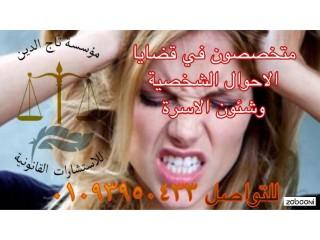 محامي زواج اجانب واقامات في مصر